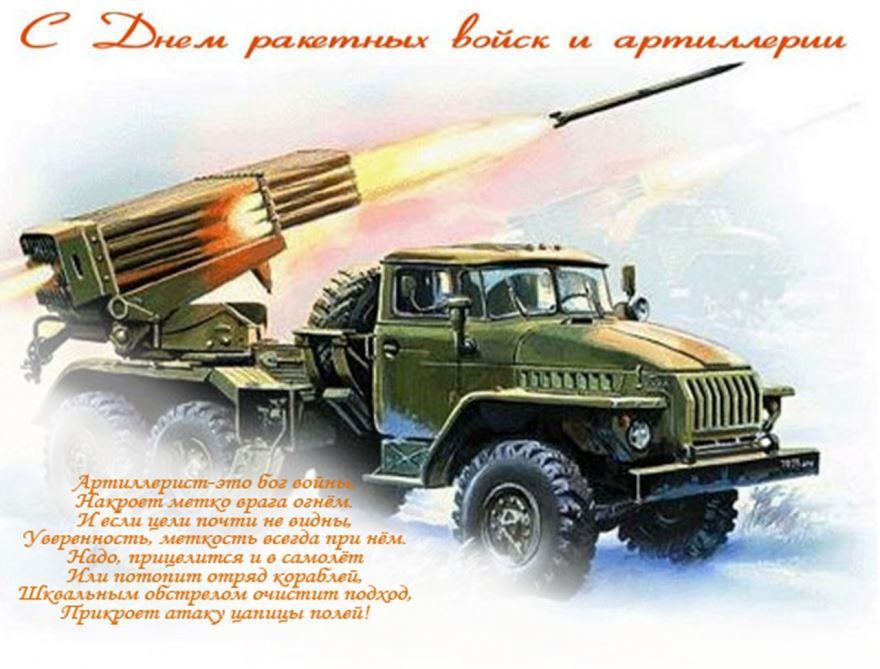картинки с днем артиллерии и ракетных войск любимому школу
