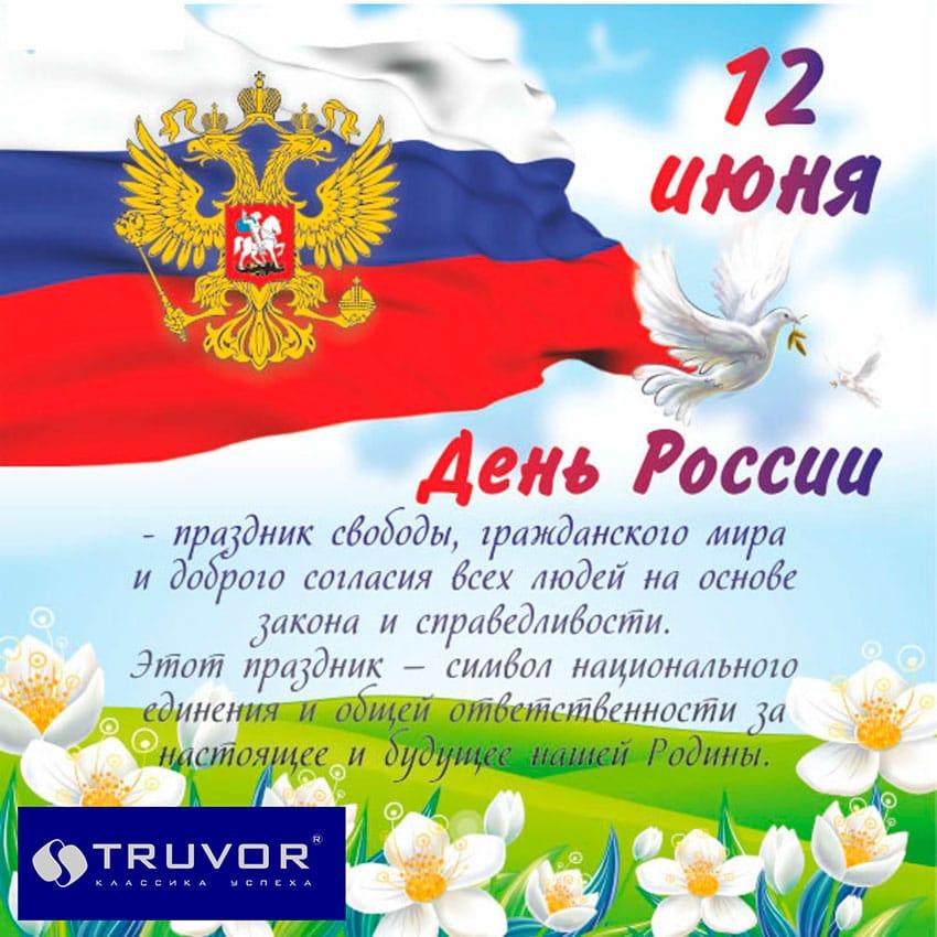 Картинки для праздника день россии