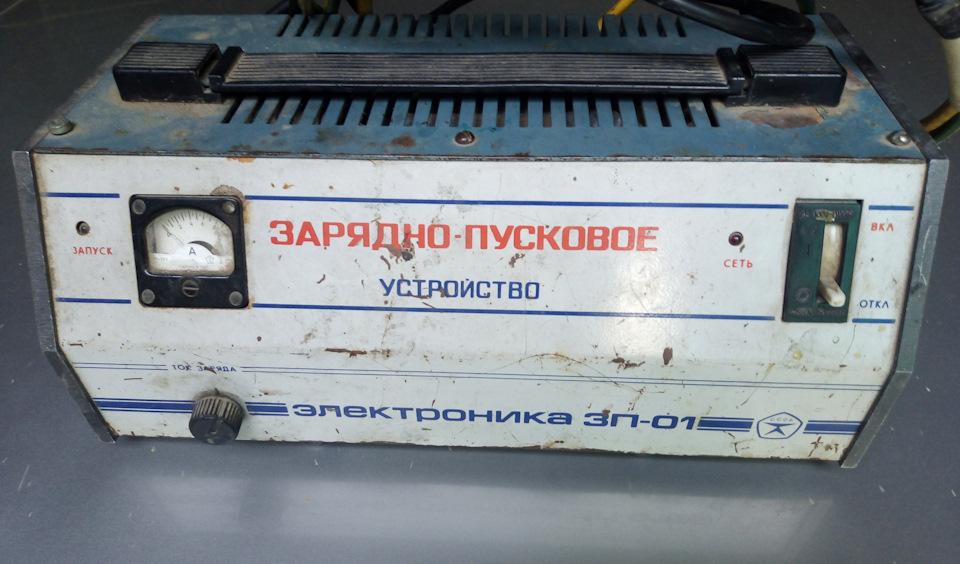 Пуско зарядное устройство ссср