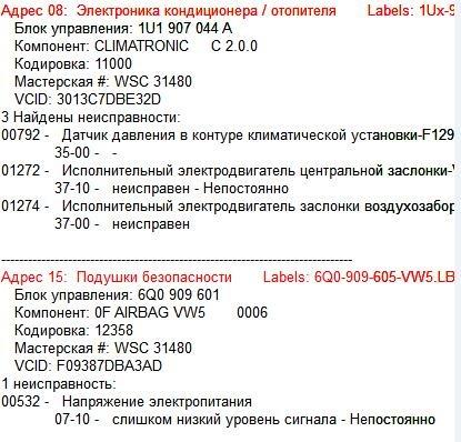 skoda octavia код ошибки 00281
