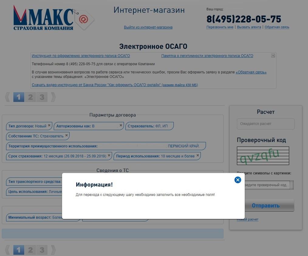 онлайн заявка на кредит на сравни ру