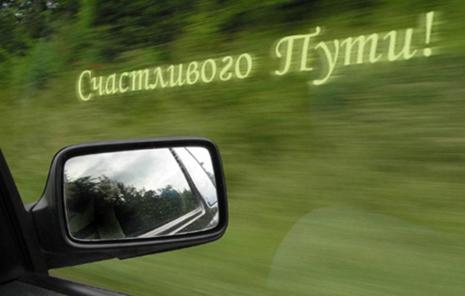 Только, открытки счастливого пути на машине домой