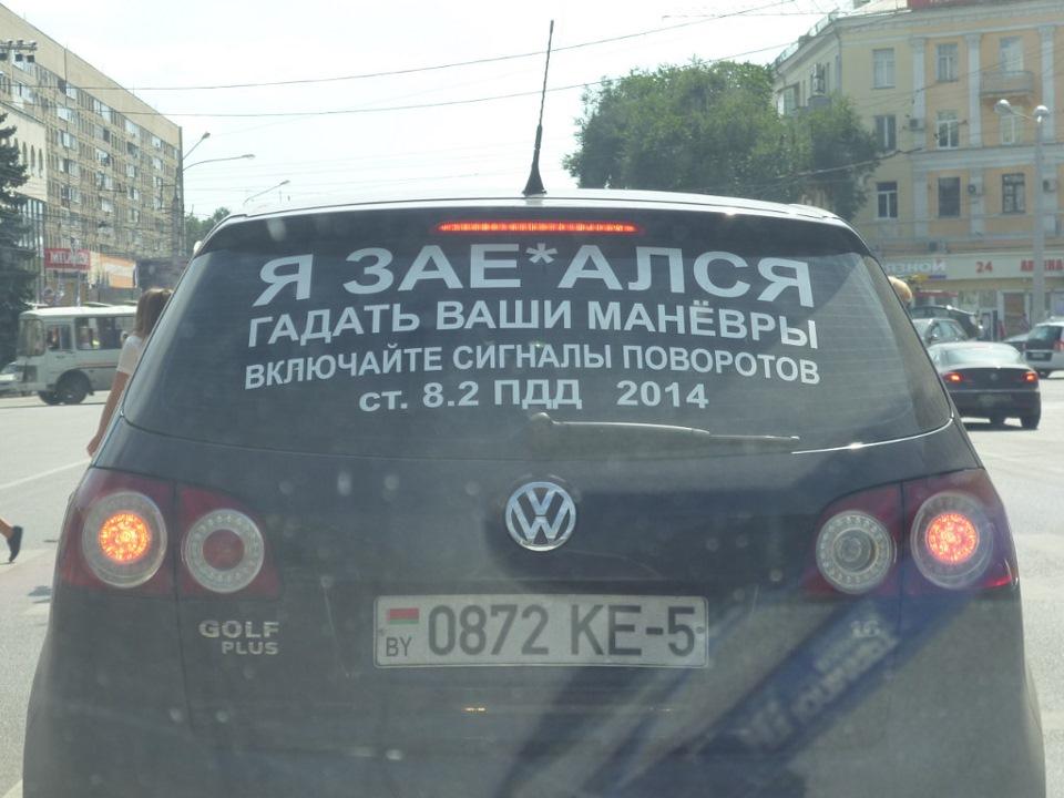 Надписи на стекло автомобиля фото