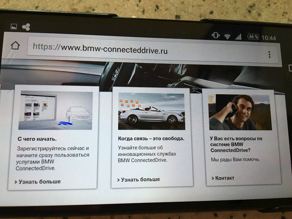 BMW Remote App — logbook BMW X6 2016 on DRIVE2