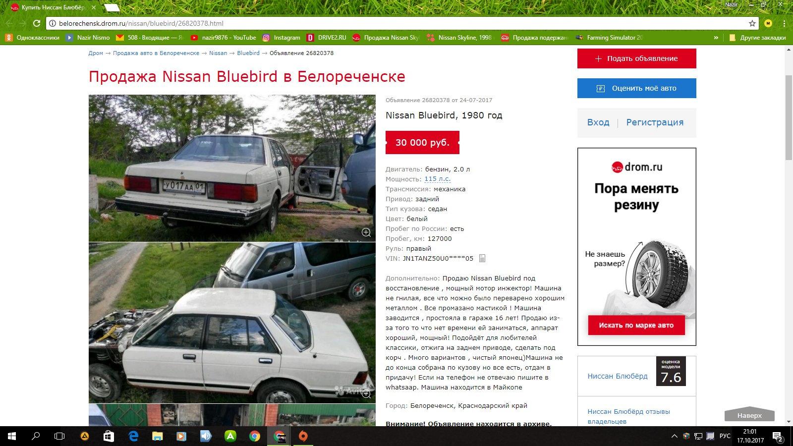 Отзывы автовладельцев на дроме с фото