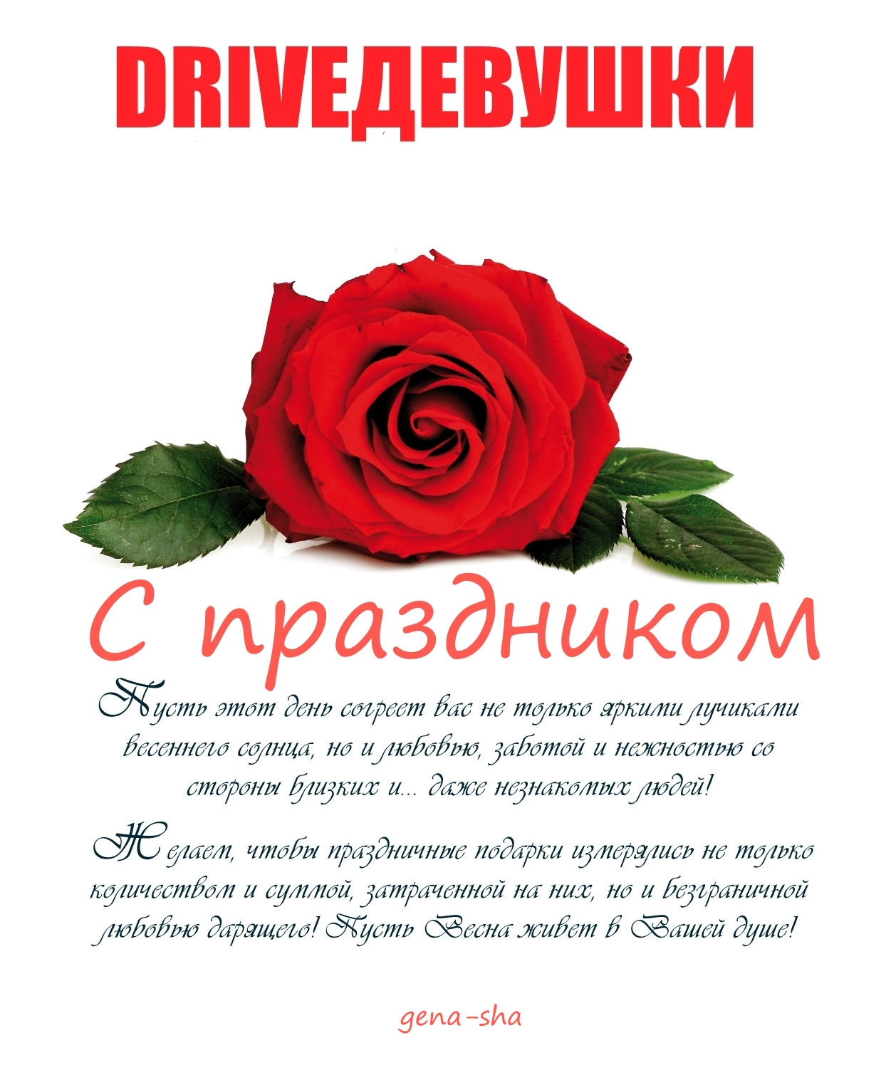 Поздравление с 8 марта женщине коллеге от мужчин