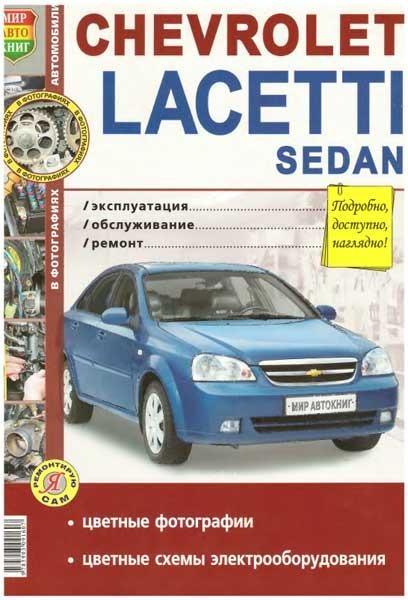 почта книга по ремонту машин chevrolet lacetti