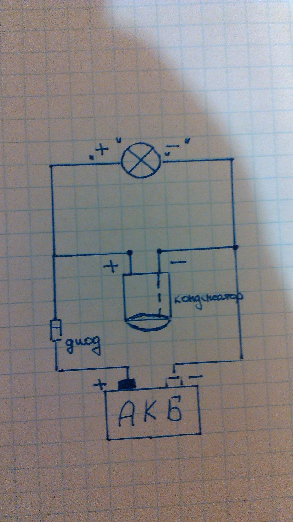 Простая схема затухания светодиодов