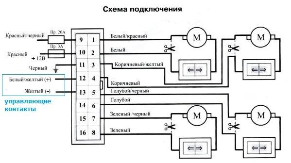 Схема подключения доводчика стекол 979