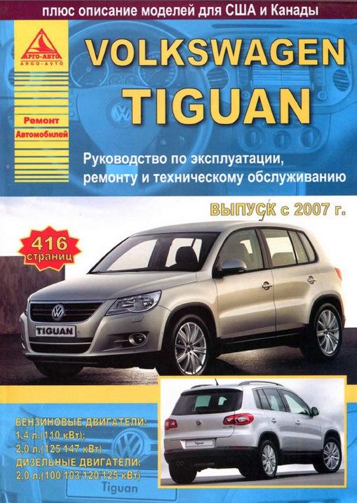 VW Tiguan  Инструкция по ремонту и ТО — Volkswagen Tiguan