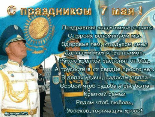 Поздравления с 7 мая день защитника отечества коллегам