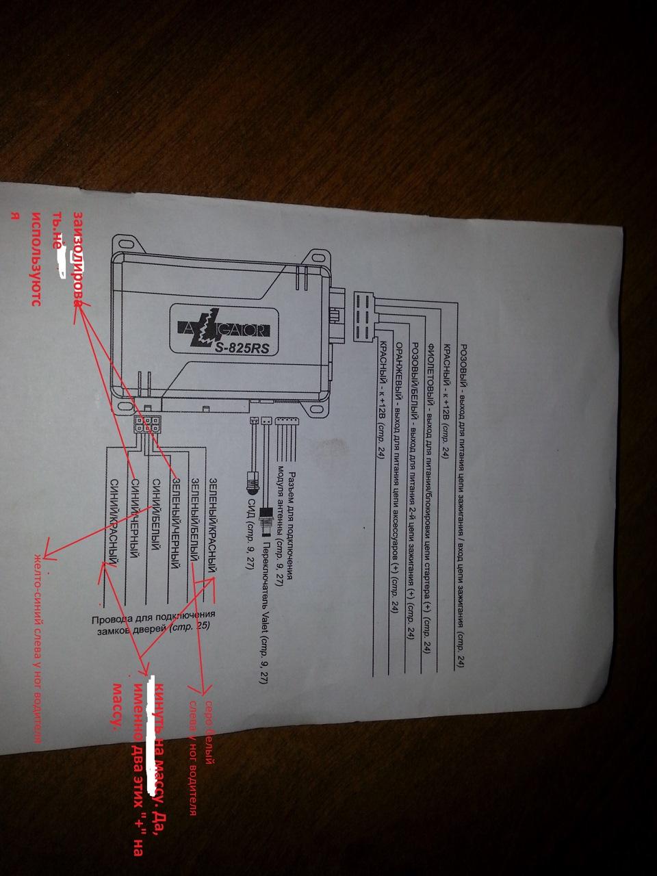 инструкция и схему подключения сигнализации аллигатор l