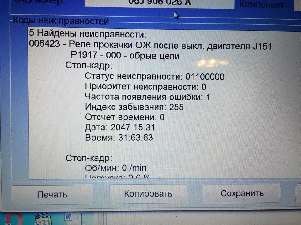 audi ошибка 004688