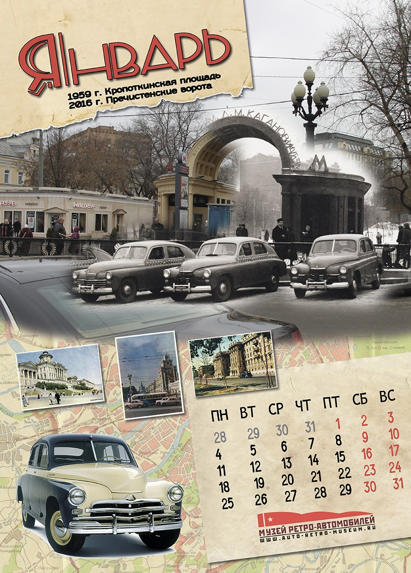 Картинки календари с машинами