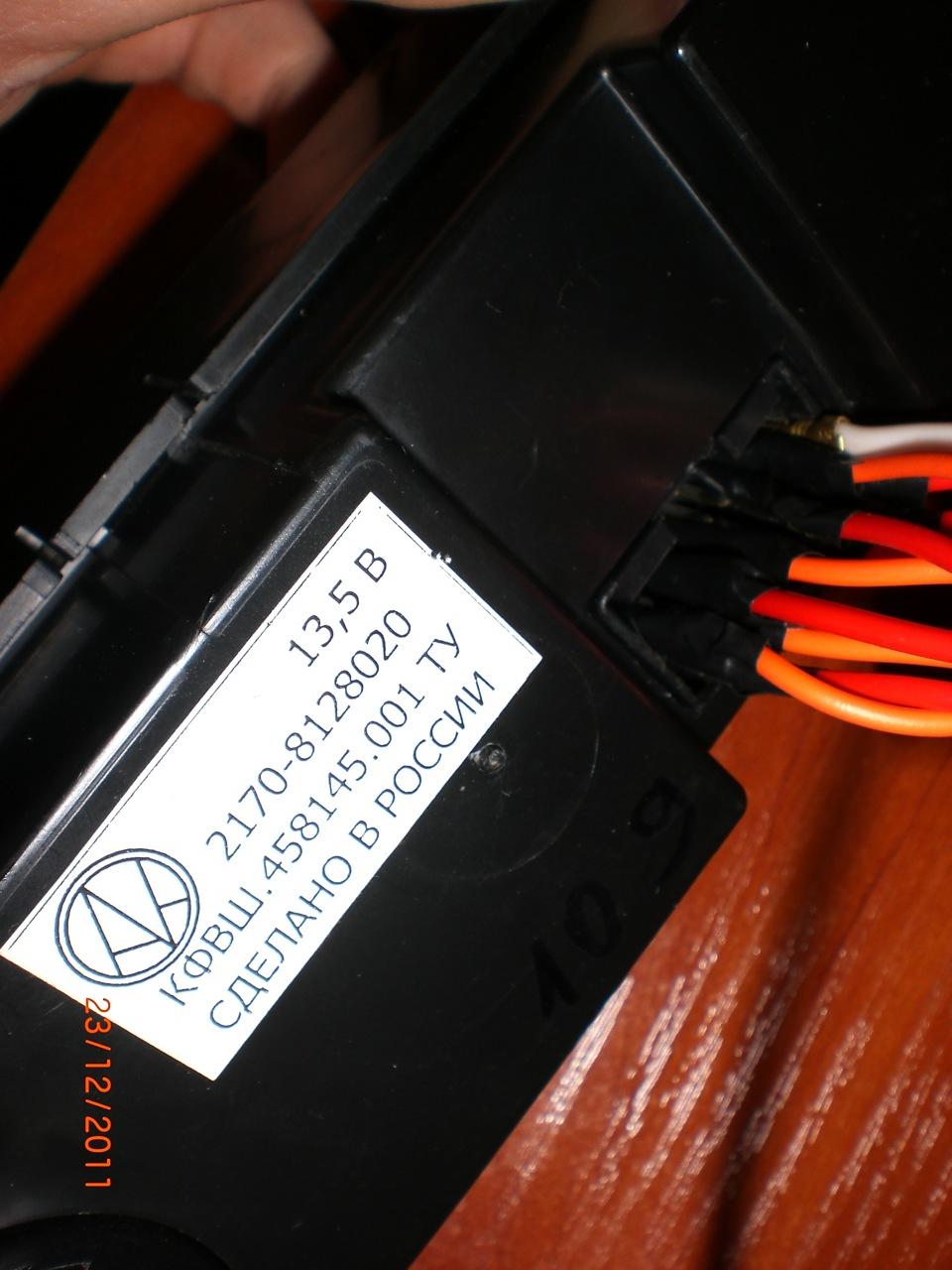 схема подключения вентилятора печки ваз 2123