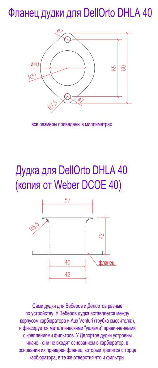 Коллектора для карбюраторов Weber 45 DCOE — DRIVE2
