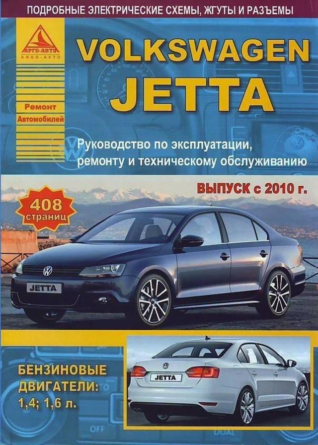 руководство по ремонту vw jetta-6