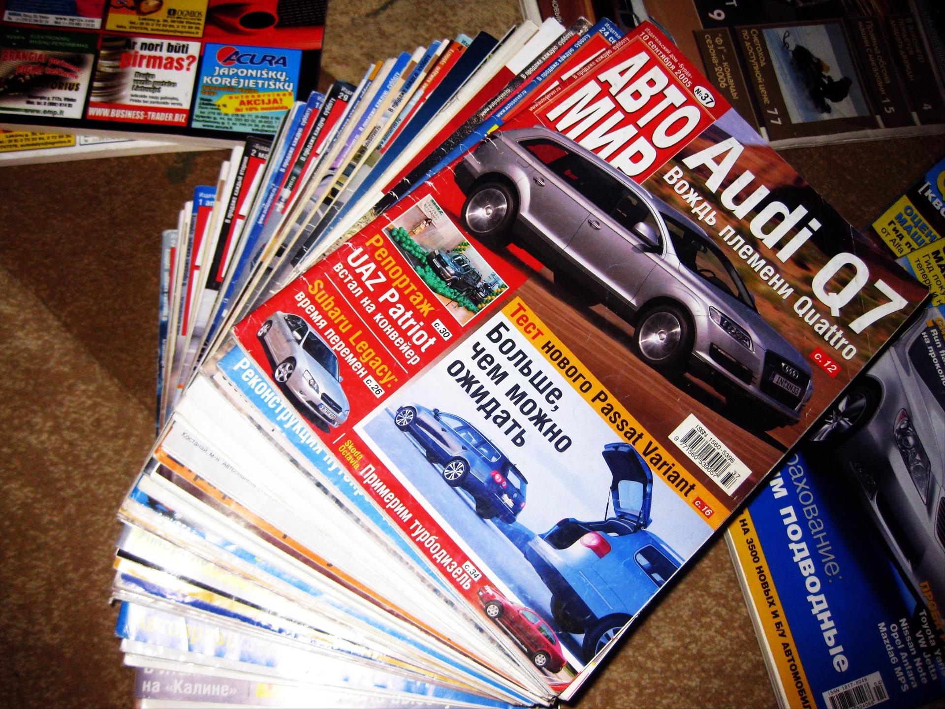 противостоит журнал автомобили картинки узнаем, кому