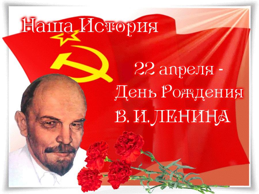 Открытки день рождения в.и.ленина, картинки именем