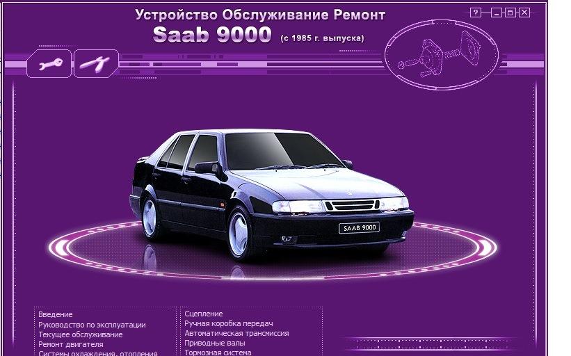 Обои автомобили saab 9000 cde - 1997