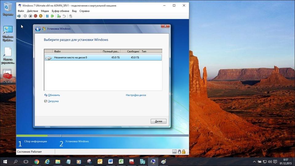 Виртуальная машина на windows 7 x64 как сделать