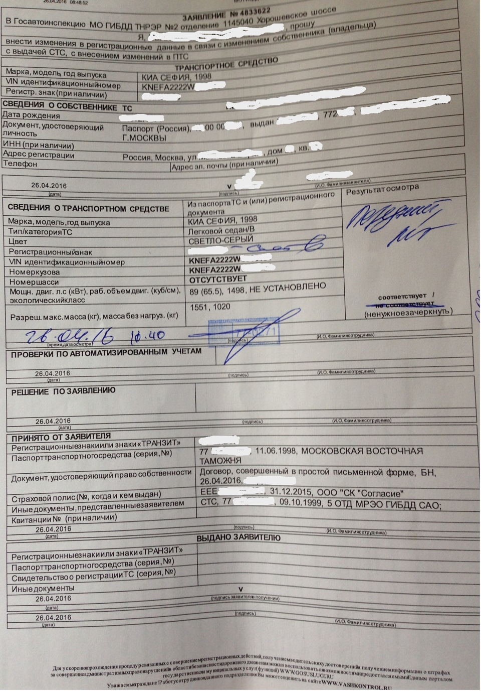 Госавтоинспекция: Направление обращения 73