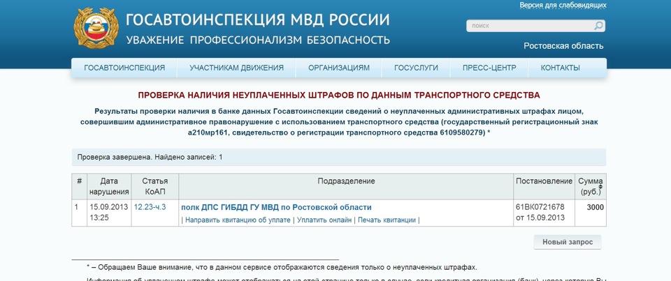 исключено, Штраф гибдд новосибирск узнать задолженность бойся