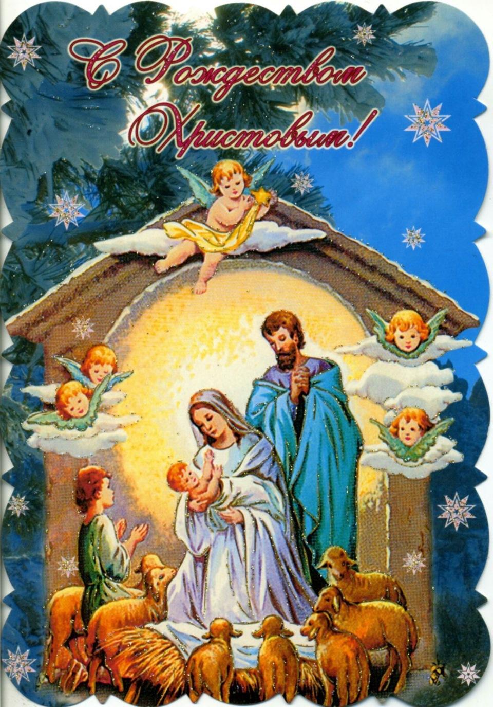 Знакомства рождественские