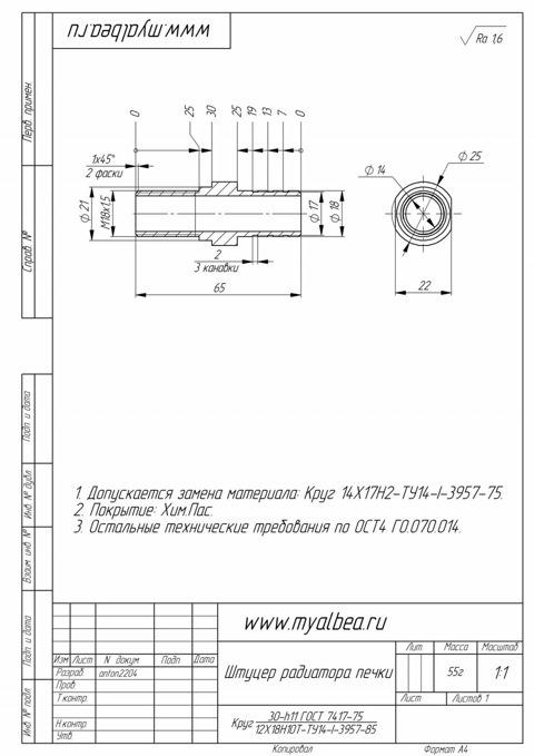простая электросхема отопителя фиат альбеа