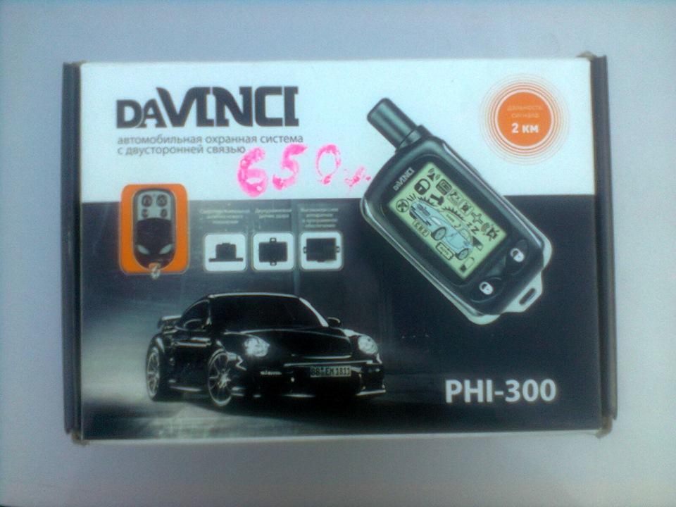 инструкция сигнализации davinci phi-300