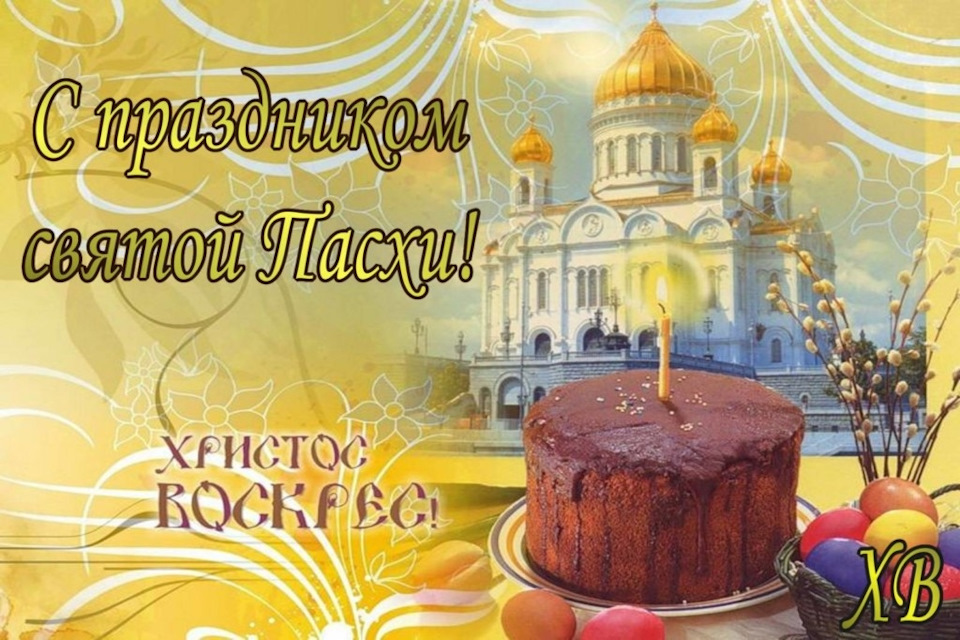 Открытки православные праздники 2018