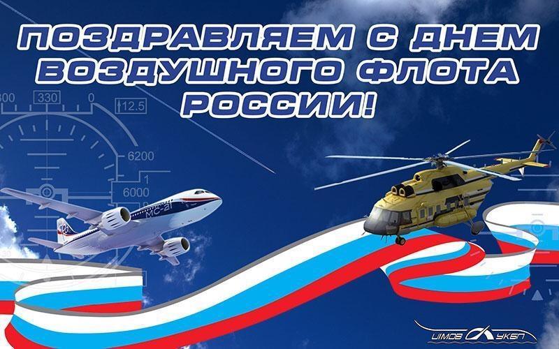 Поздравительные открытки с днем воздушного флота, надписи открытки марта