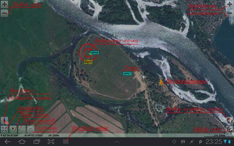 Скачать Gps Навигатор На Андроид С Картами - фото 9