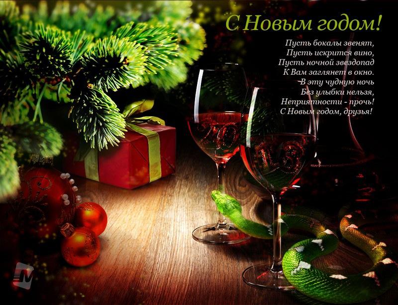 Пожеланий с новым годом мужчине