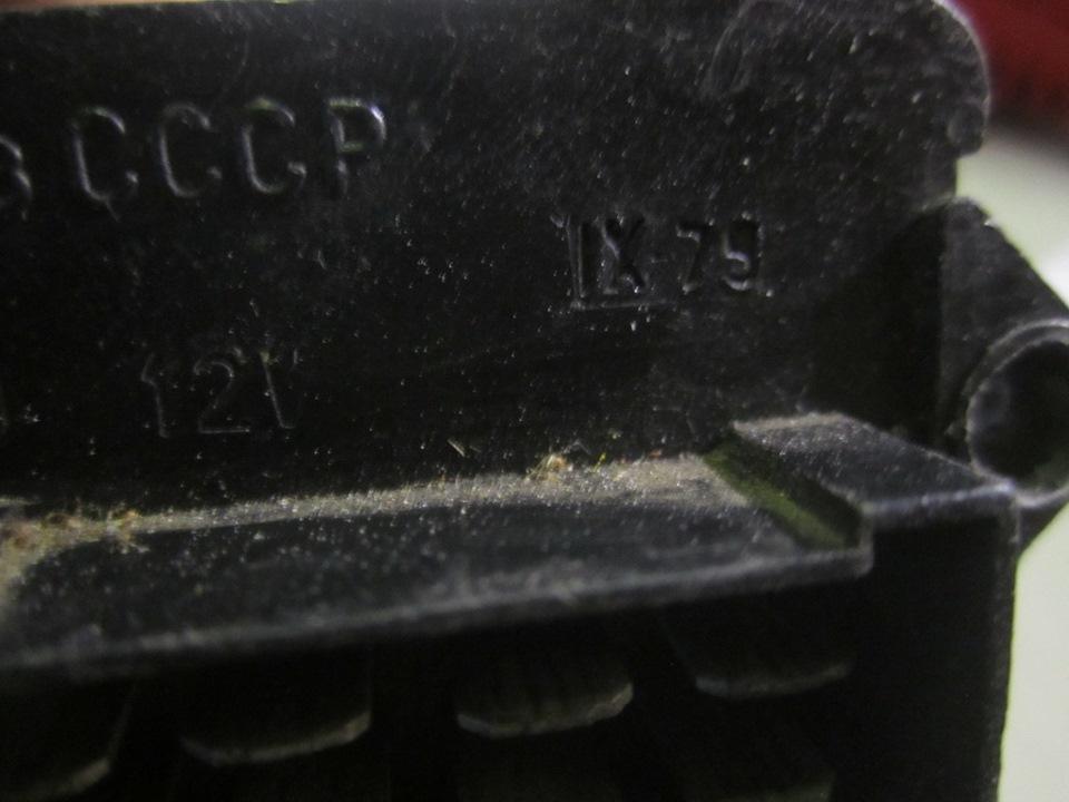 реле поворотов РС-950 выпуска