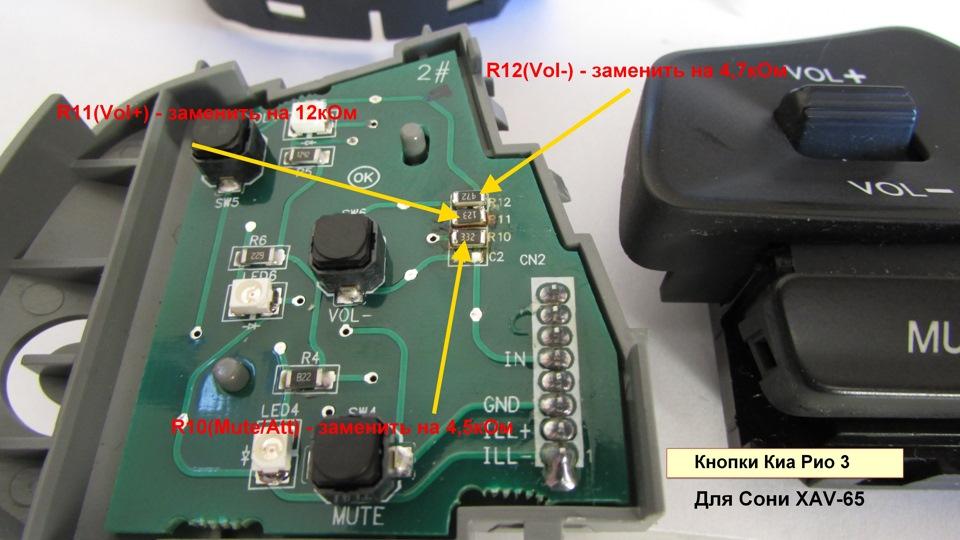 кнопки рулевого управления магнитолой hyundai solaris