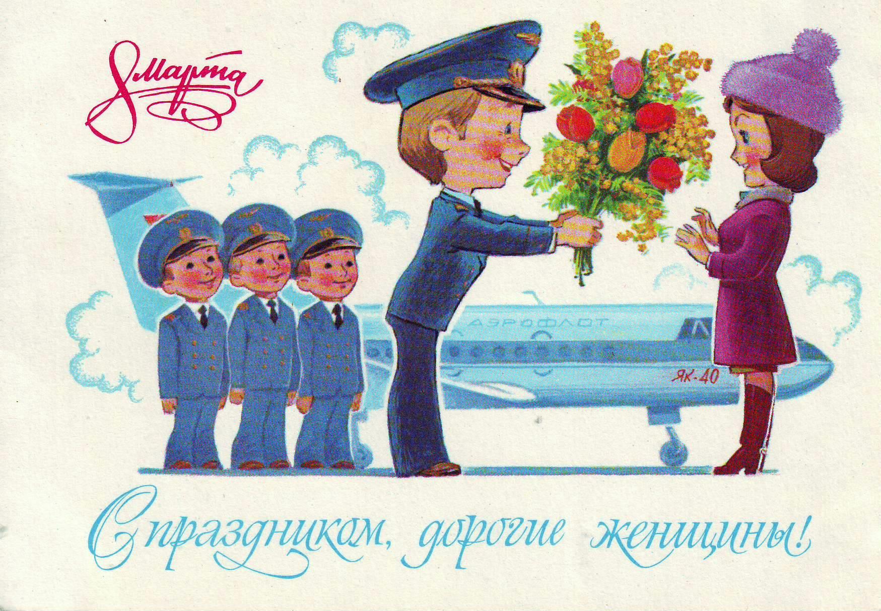 Днем рождения, открытка аэрофлот с 8 марта