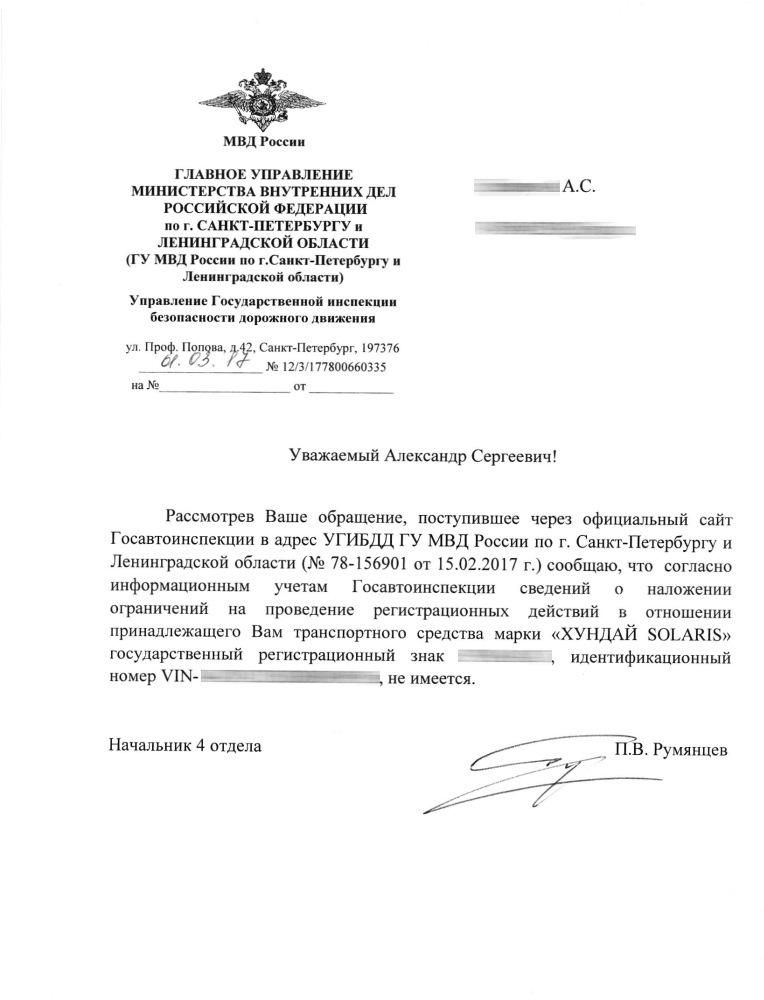 Как снять запрет на регистрационные действия у судебных приставов