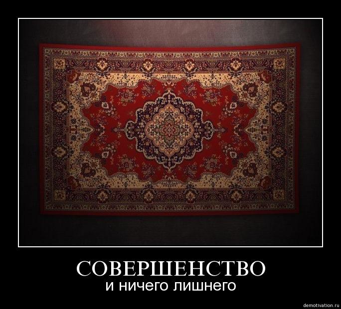 юбки картинки про ковры приколы плоды устойчивы