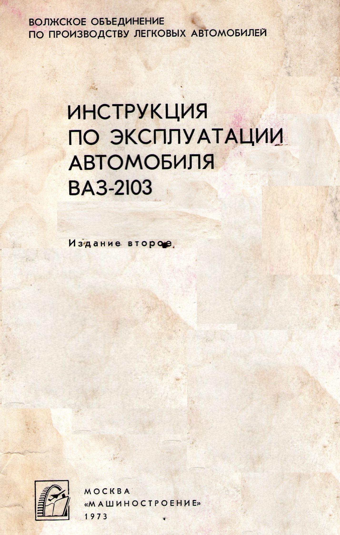 Инструкция по ваз 2103