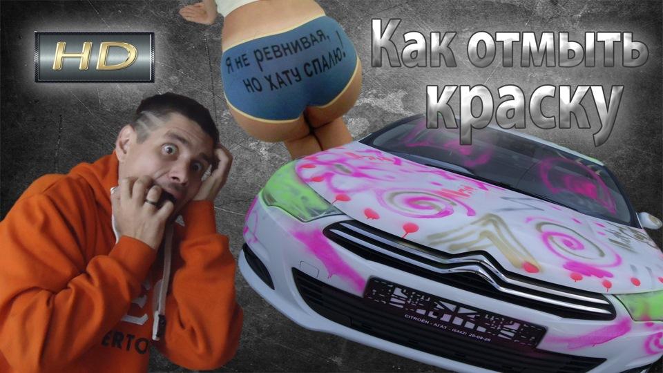 15b572s 960 - Чем смыть краску с машины