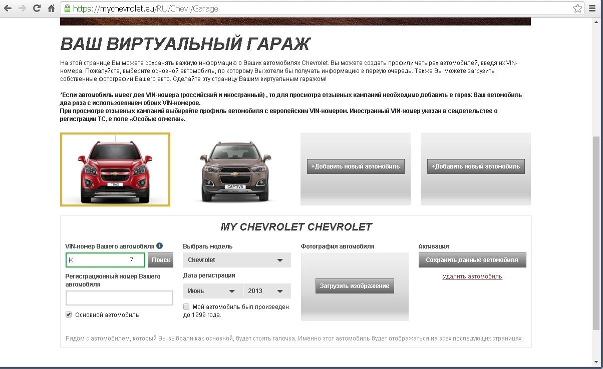 Шевроле официальный сайт отзывная компания создание сайтов великий новгород цена