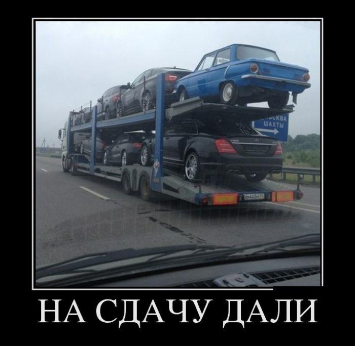 С днем автомобилиста демотиватор