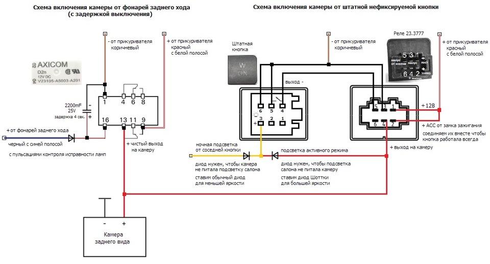 схема подключения камеры к