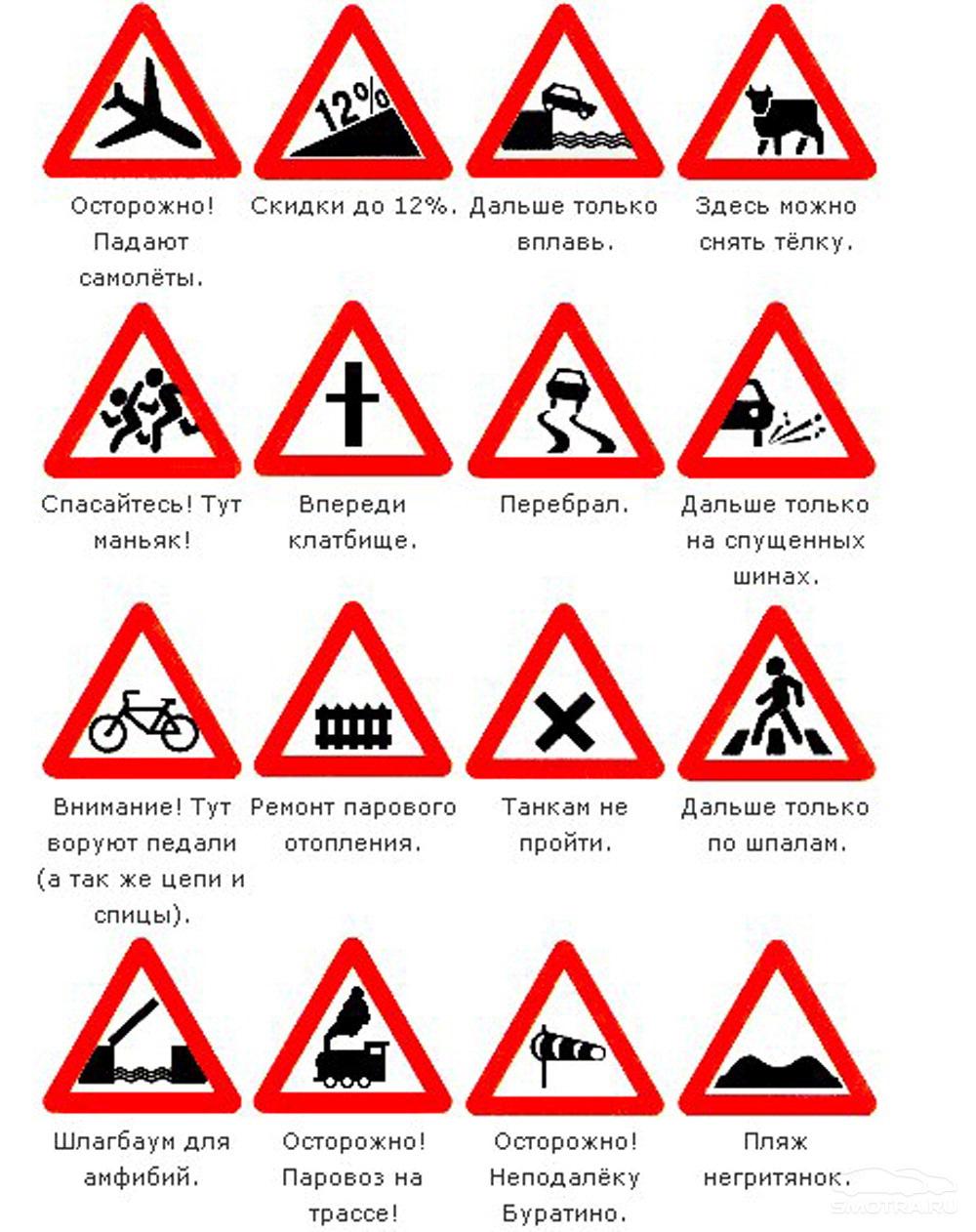 менее, иногда картинки дорожные знаки приколы просто
