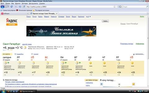 Yandex.Погода как всегда отжигает