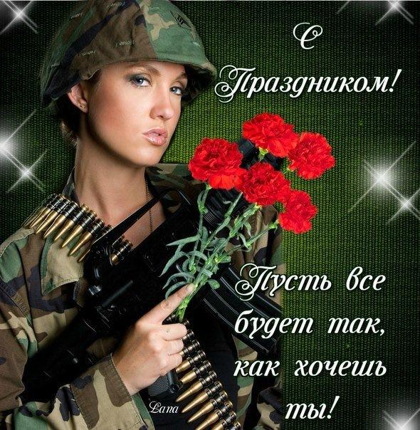 С днем защитника отечества картинки поздравления любимому