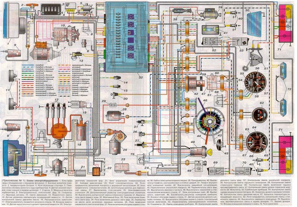 схема электрическая опель вектра а