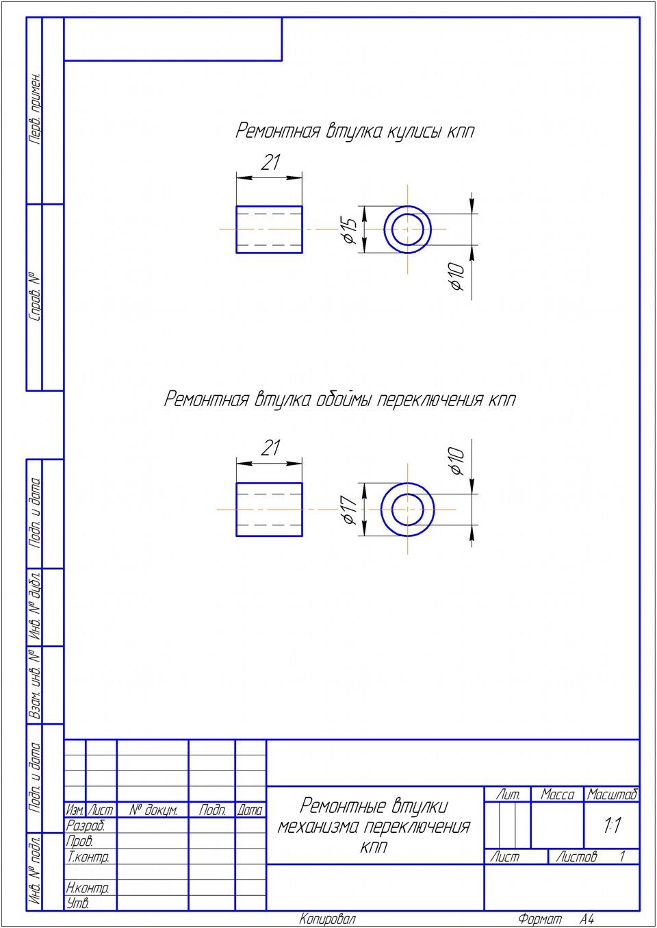 детальная схема коробки передач ваз 2110