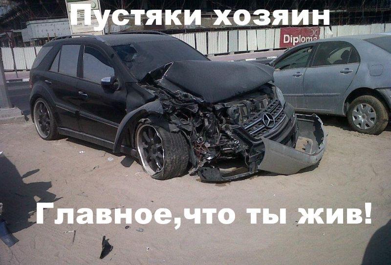 Разбитые автомобили (24 фото) » Картинки, фото, приколы ...